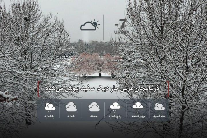 آذربایجانغربی بار دیگر سفید پوش میشود
