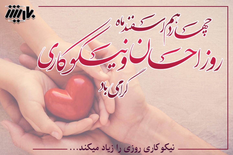 پوستر روز احسان و نیکوکاری