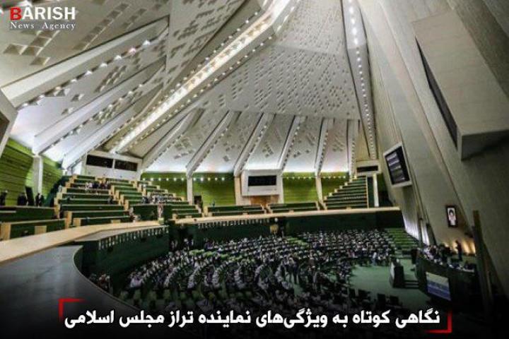 نگاهی کوتاه به ویژگیهای نماینده تراز مجلس اسلامی