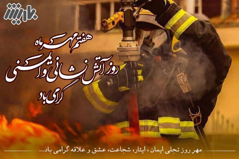 7 مهر روز آتش نشانی و ایمنی