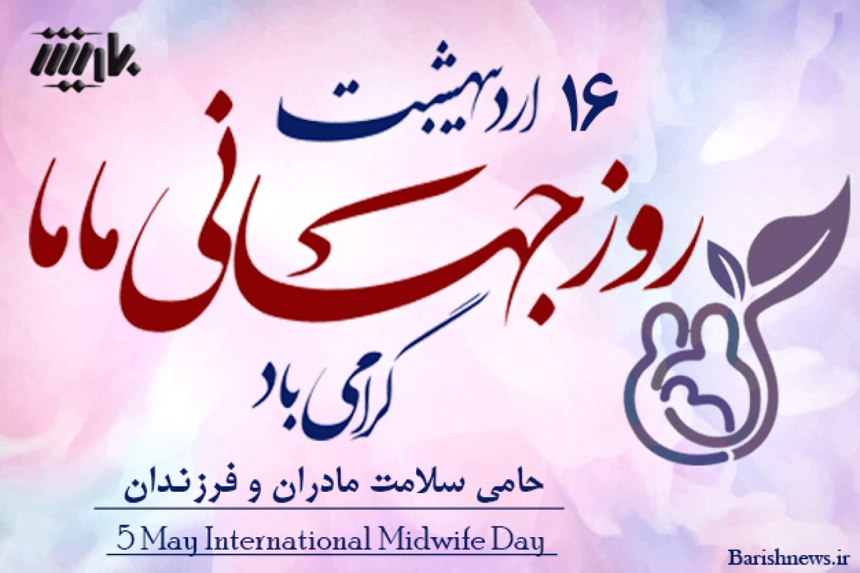 16اردیبهشت روز جهانی ماما