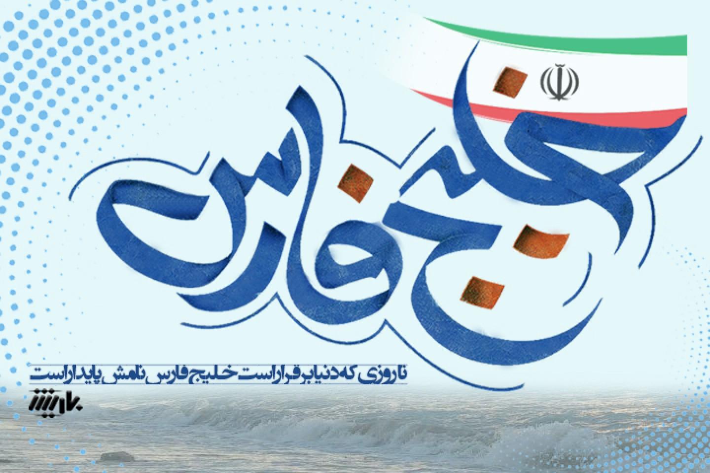 10 اردیبهشت روز ملی خلیج فارس