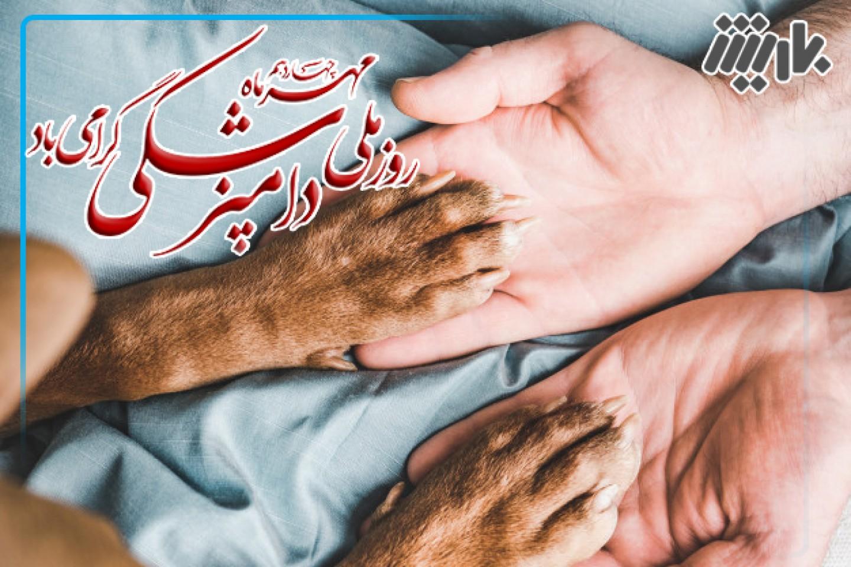 14 مهر روز دامپزشکی