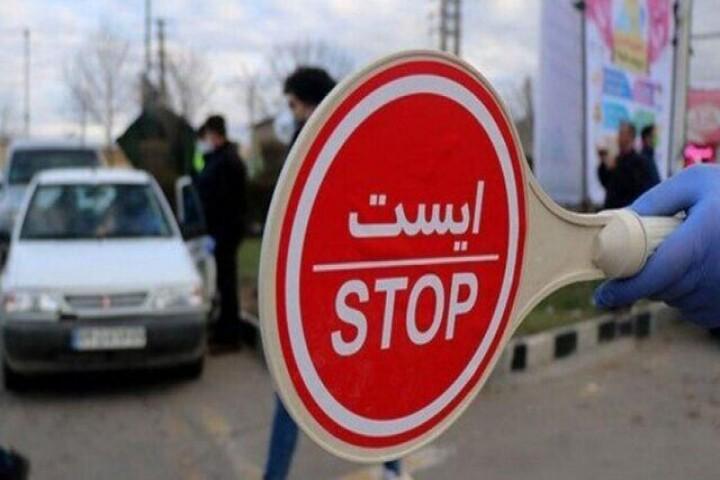 اجرای محدودیتهای جدید ترافیکی در آذربایجانغربی