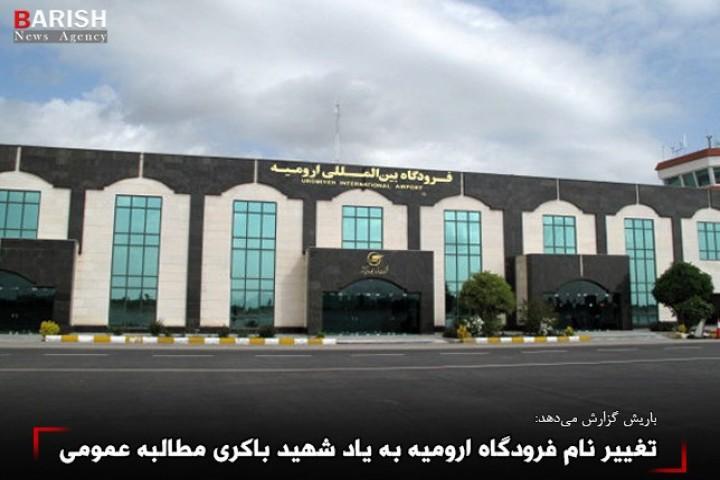 تغییر نام فرودگاه ارومیه به یاد شهید باکری مطالبه عمومی