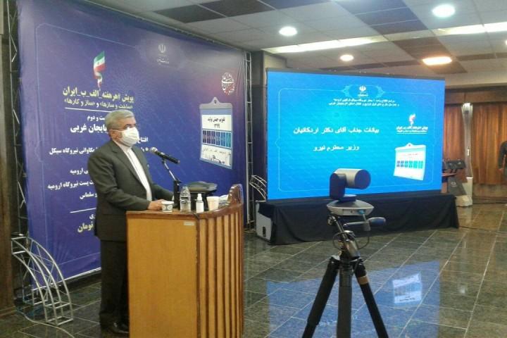 وزارت نیرو 195 پروژه در آذربایجانغربی در دست اجرا دارد