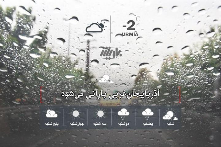 آذربایجانغربی بارانی میشود
