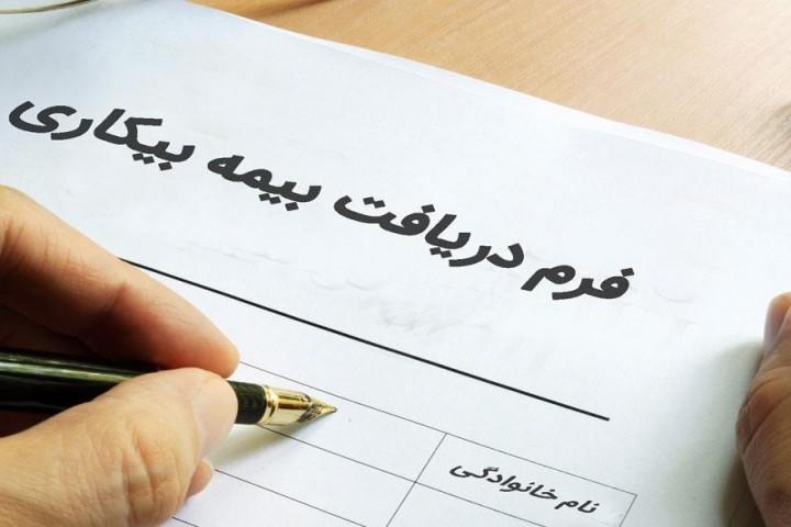 متقاضیان بیمه بیکاری اینترنتی ثبت نام کنند