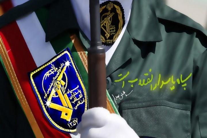 سالروز تشکیل سپاه پاسداران