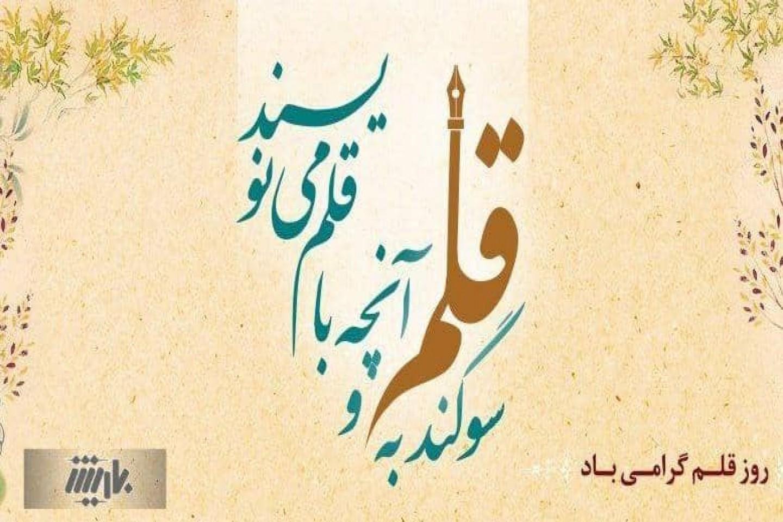 14 خرداد روز قلم