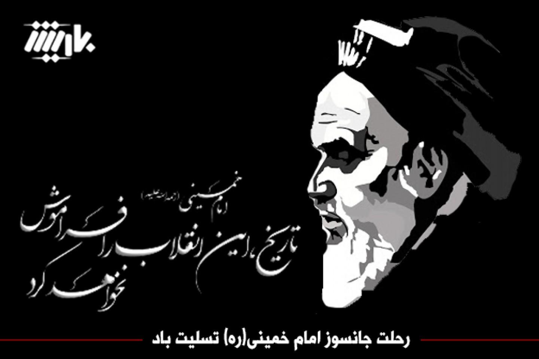 رحلت امام خمینی تسلیت باد