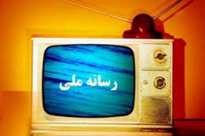 ضد و نقیضها در قاب رسانه ملی