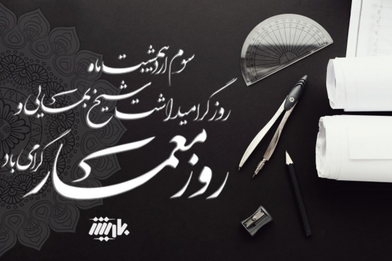 سوم اردیبهشت، روز معمار و روز جهانی بزرگداشت شیخ بهائی