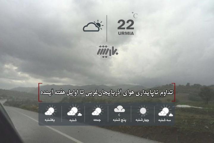 تداوم ناپایداری هوای آذربایجانغربی تا اوایل هفته آینده