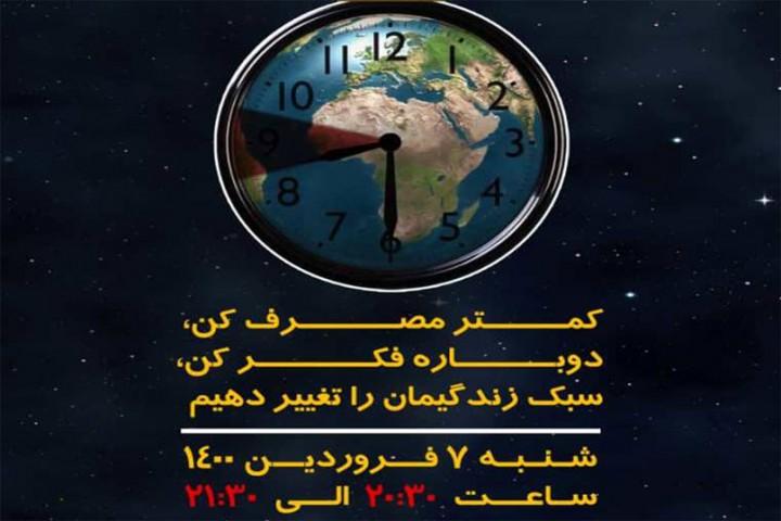 یک ساعت استفاده از چراغها و برق کمتر هدیه همگانی به زمین/ همراهی شرکت توزیع نیروی برق آذربایحان غربی با این اقدام جهانی