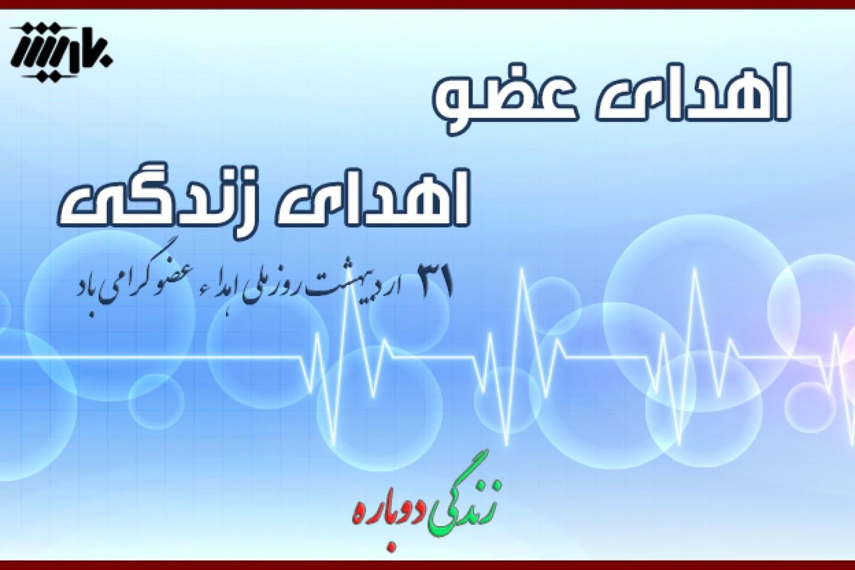 31 اردیبهشت روز ملی اهدا عضو