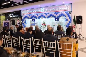 افتتاح شعبه بانک صادرات همزمان با آغاز به کار تورک مال ارومیه