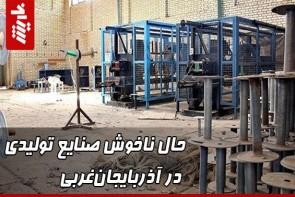 حال ناخوش صنایع تولیدی در آذربایجانغربی
