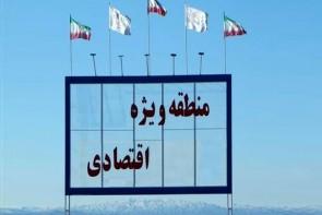 منطقه ویژه اقتصادی سرو رویای تعبیر نشده در ارومیه