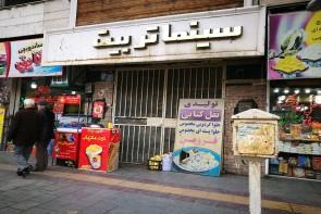 وضعیت نامطلوب سالنهای سینما در آذربایجانغربی