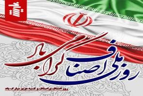 روز ملی اصناف گرامی باد