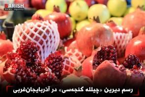 رسم دیرین «چیلله گئجهسی» در آذربایجانغربی