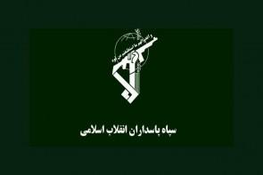 بیانیه سپاه پاسداران انقلاب اسلامی