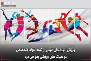 ورزش آذربایجان غربی از نبود افراد متخصص در هیات های ورزشی رنج می برد