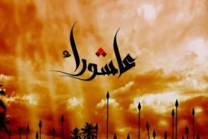 عاشورای حسینی تجلی قدرت، ایثار و از خودگذشتگی