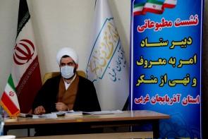 برگزاری 330 برنامه در هفته امر به معروف و نهی از منکر در آذربایجان غربی