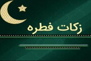 اعلام میزان زکات فطریه رمضان ۱۴۰۰