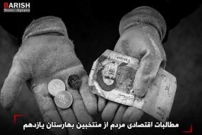 مطالبات اقتصادی مردم از منتخبین بهارستان یازدهم