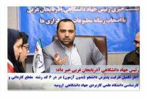 آغاز تکمیل ظرفیت پذیرش دانشجو دانشگاه علمی کاربردی جهاد دانشگاهی  ارومیه