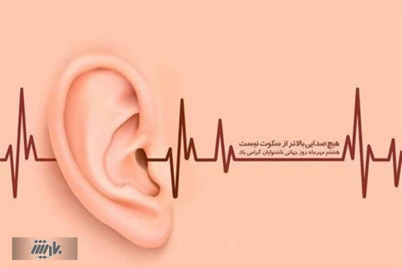 8 مهر روز جهانی ناشنوایان