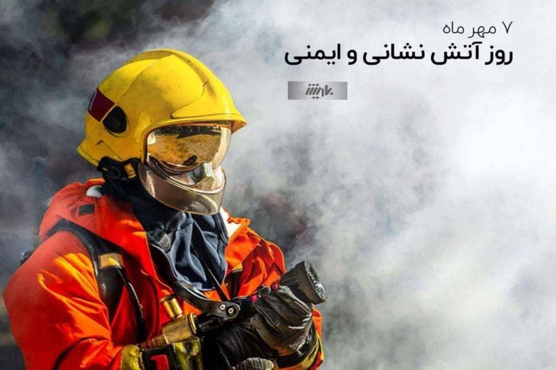 7 مهر روز جهانی اتش نشانی