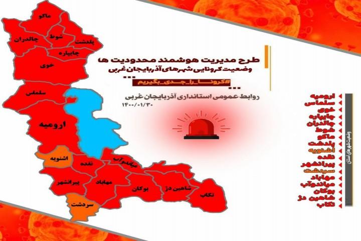 افزایش چشمگیر کرونا در آذربایجانغربی