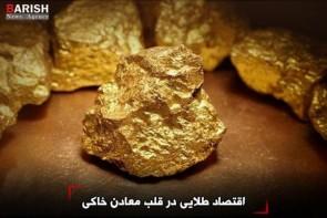 اقتصاد طلایی در قلب معادن خاکی