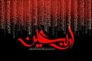 اربعین حسینی نماد ایستادگی در برابر ظلم و دفاع از حق