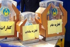 روشهای پرداخت زکات فطریه به نیازمندان در آذربایجان غربی اعلام شد